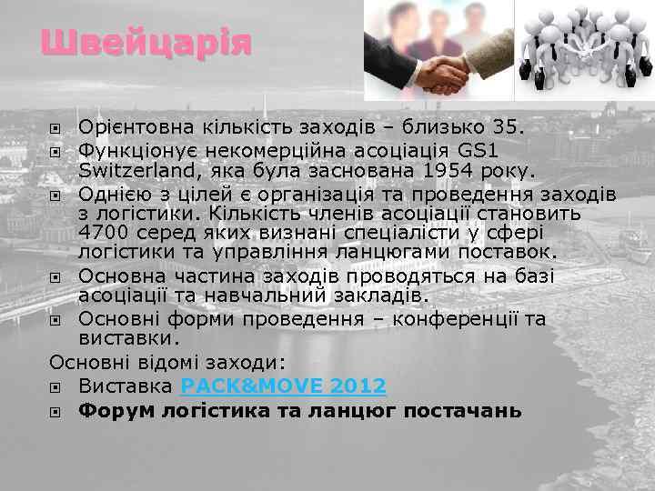 Швейцарія Орієнтовна кількість заходів – близько 35. Функціонує некомерційна асоціація GS 1 Switzerland, яка