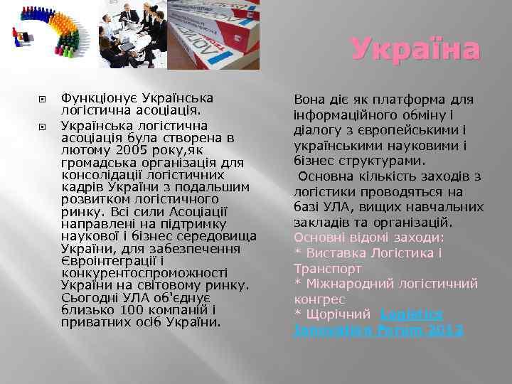 Україна Функціонує Українська логістична асоціація була створена в лютому 2005 року, як громадська організація