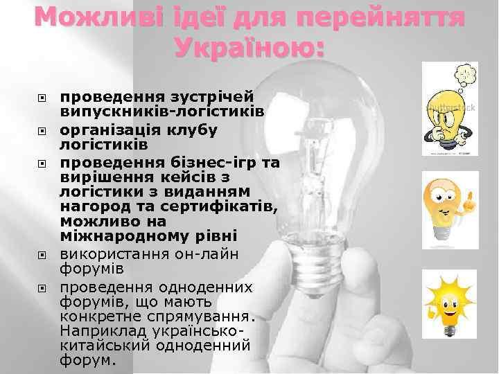 Можливі ідеї для перейняття Україною: проведення зустрічей випускників-логістиків організація клубу логістиків проведення бізнес-ігр та
