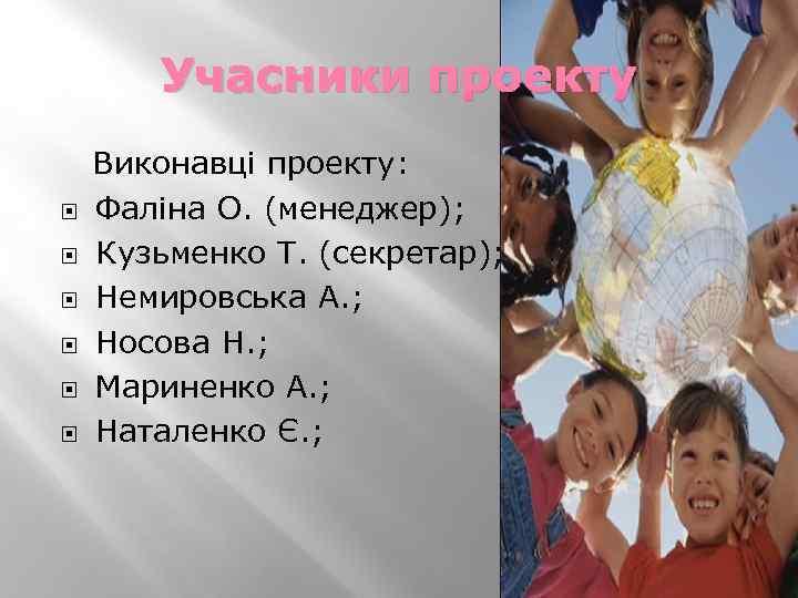 Учасники проекту Виконавці проекту: Фаліна О. (менеджер); Кузьменко Т. (секретар); Немировська А. ; Носова