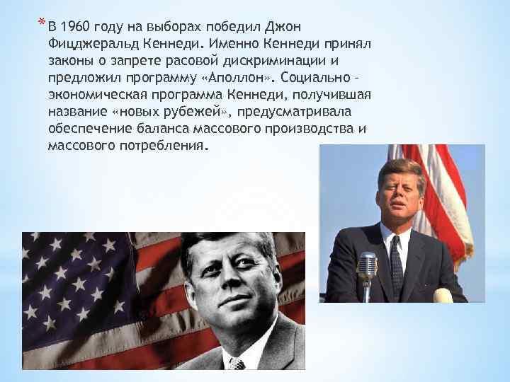 * В 1960 году на выборах победил Джон Фицджеральд Кеннеди. Именно Кеннеди принял законы