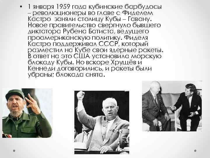 • 1 января 1959 года кубинские барбудосы – революционеры во главе с Фиделем