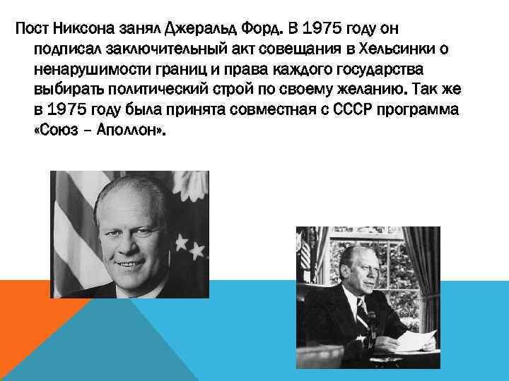 Пост Никсона занял Джеральд Форд. В 1975 году он подписал заключительный акт совещания в