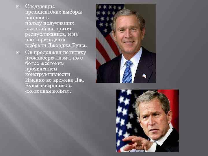 Следующие президентские выборы прошли в пользу получивших высокий авторитет республиканцев, и на пост