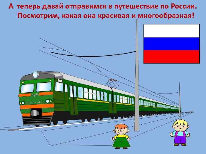А теперь давай отправимся в путешествие по России. Посмотрим, какая она красивая и многообразная!