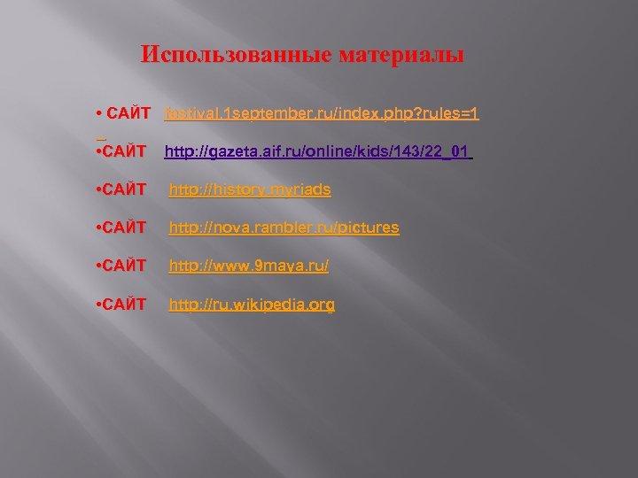 Использованные материалы • САЙТ festival. 1 september. ru/index. php? rules=1 • САЙТ http: //gazeta.