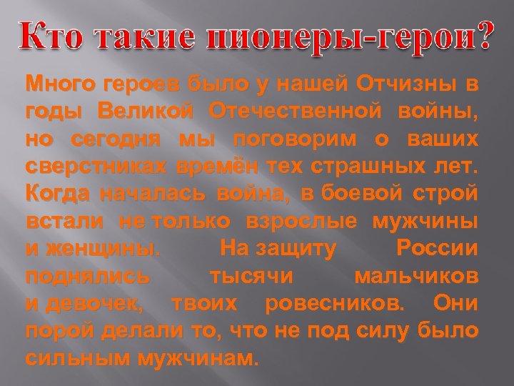 Много героев было у нашей Отчизны в годы Великой Отечественной войны, но сегодня мы