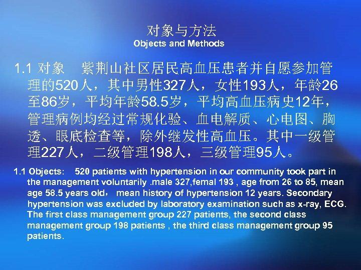 对象与方法 Objects and Methods 1. 1 对象 紫荆山社区居民高血压患者并自愿参加管 理的520人,其中男性 327人,女性 193人,年龄26 至 86岁,平均年龄58. 5岁,平均高血压病史