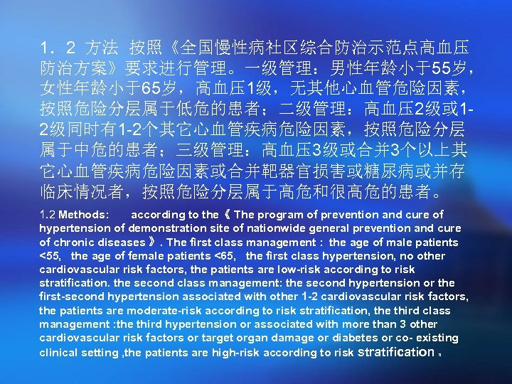 1.2 方法 按照《全国慢性病社区综合防治示范点高血压 防治方案》要求进行管理。一级管理:男性年龄小于55岁, 女性年龄小于65岁,高血压1级,无其他心血管危险因素, 按照危险分层属于低危的患者;二级管理:高血压2级或 12级同时有1 -2个其它心血管疾病危险因素,按照危险分层 属于中危的患者;三级管理:高血压3级或合并 3个以上其 它心血管疾病危险因素或合并靶器官损害或糖尿病或并存 临床情况者,按照危险分层属于高危和很高危的患者。 1. 2