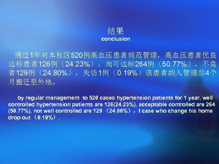 结果 conclusion 通过1年对本社区 520例高血压患者规范管理,高血压患者优良 达标患者126例(24. 23%),尚可达标264例(50. 77%),不良 者129例(24. 80%),失访 1例(0. 19%)该患者纳入管理后4个 月搬迁至外地。 by regular