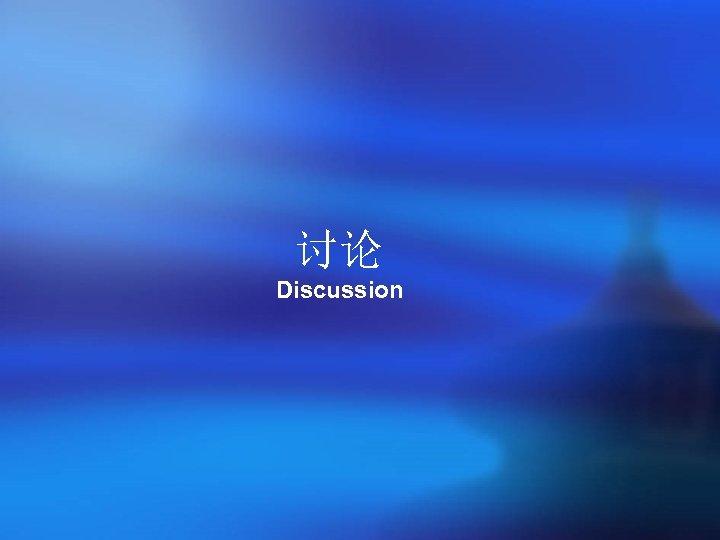 讨论 Discussion