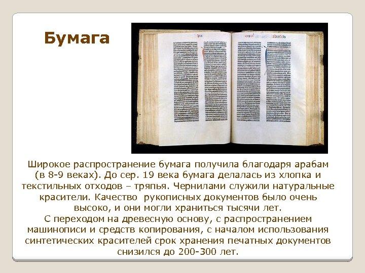 Бумага Широкое распространение бумага получила благодаря арабам (в 8 -9 веках). До сер. 19