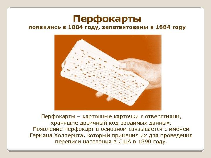 Перфокарты появились в 1804 году, запатентованы в 1884 году Перфокарты – картонные карточки с