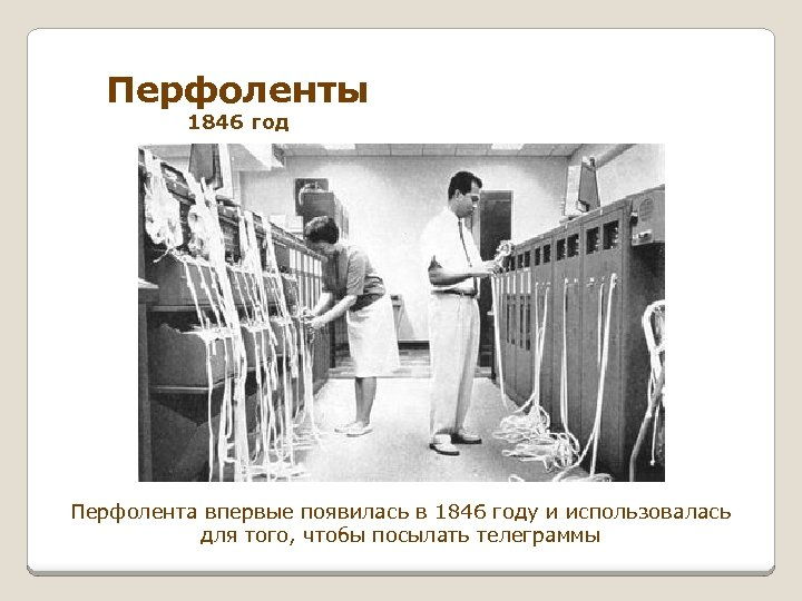 Перфоленты 1846 год Перфолента впервые появилась в 1846 году и использовалась для того, чтобы