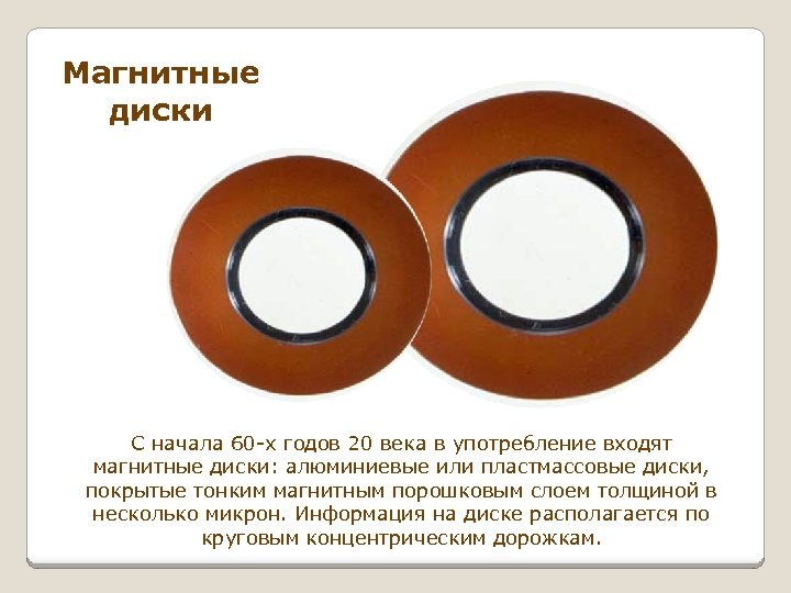 Магнитные диски С начала 60 -х годов 20 века в употребление входят магнитные диски: