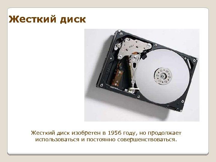 Жесткий диск изобретен в 1956 году, но продолжает использоваться и постоянно совершенствоваться.