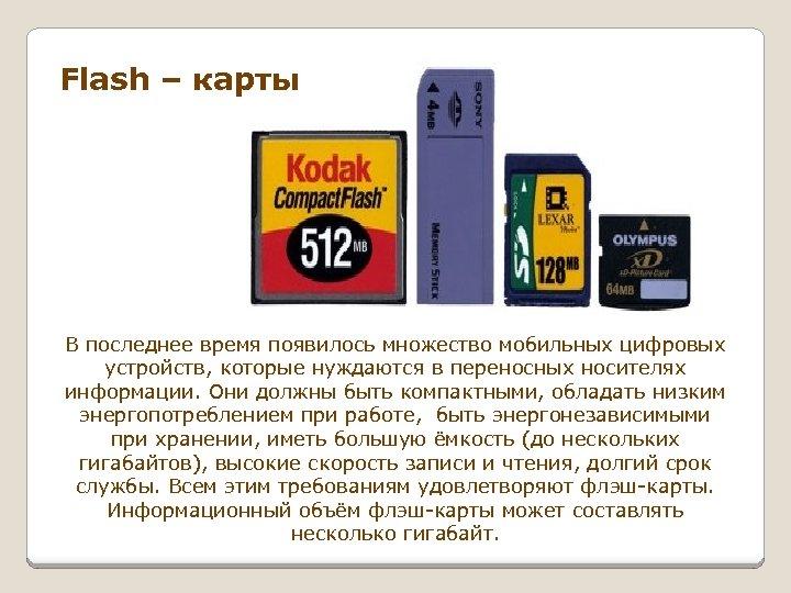 Flash – карты В последнее время появилось множество мобильных цифровых устройств, которые нуждаются в