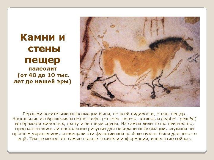 Камни и стены пещер палеолит (от 40 до 10 тыс. лет до нашей эры)