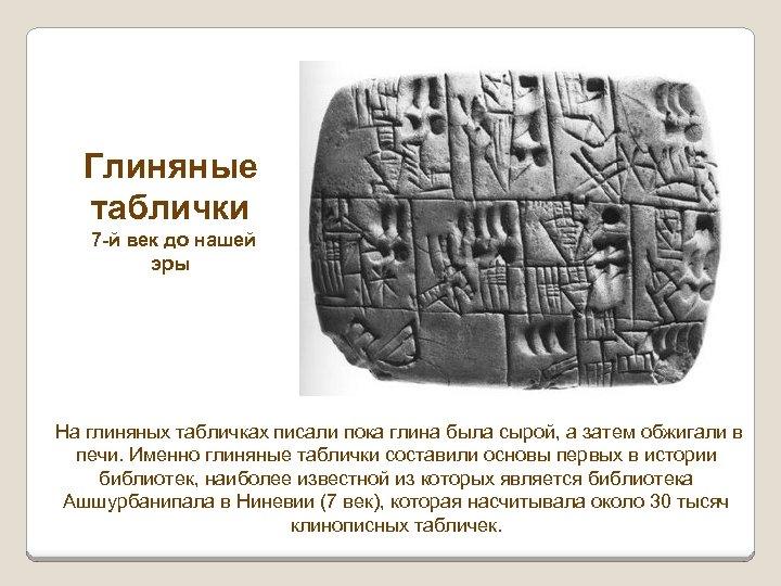 Глиняные таблички 7 -й век до нашей эры На глиняных табличках писали пока глина