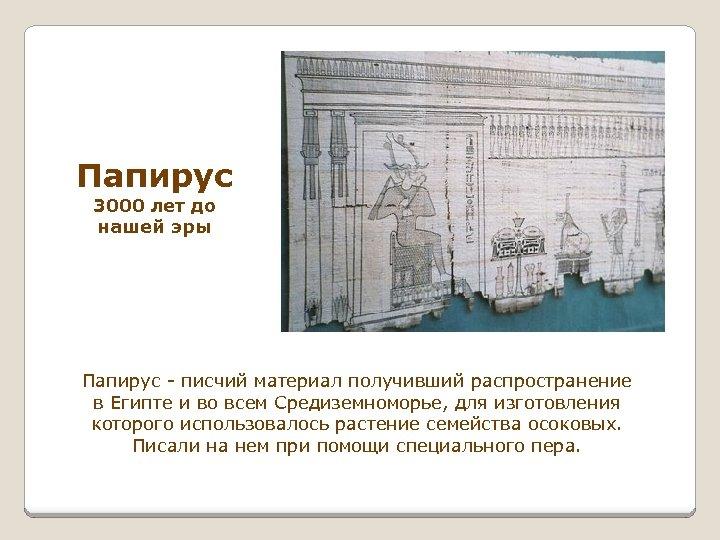Папирус 3000 лет до нашей эры Папирус - писчий материал получивший распространение в Египте