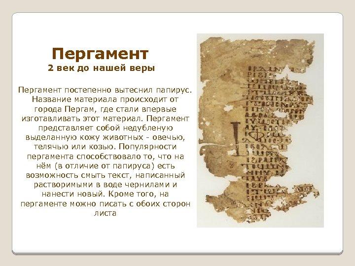Пергамент 2 век до нашей веры Пергамент постепенно вытеснил папирус. Название материала происходит от