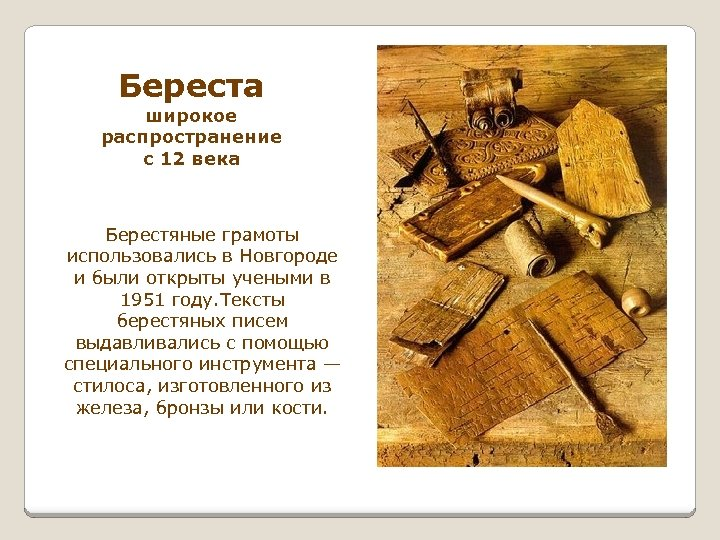 Береста широкое распространение с 12 века Берестяные грамоты использовались в Новгороде и были открыты