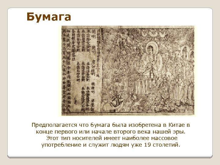 Бумага Предполагается что бумага была изобретена в Китае в конце первого или начале второго