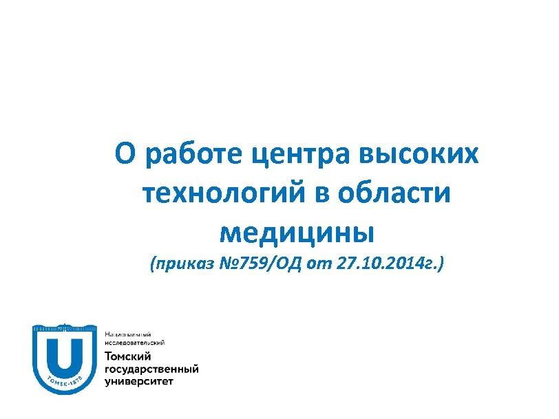 О работе центра высоких технологий в области медицины (приказ № 759/ОД от 27. 10.