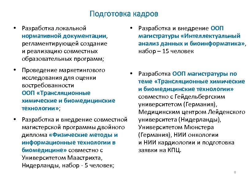 Подготовка кадров • Разработка локальной нормативной документации, регламентирующей создание и реализацию совместных образовательных программ;
