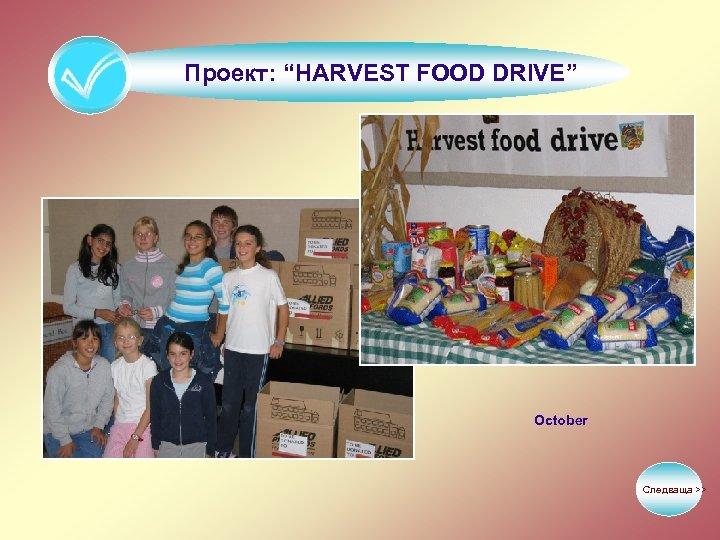 """Проект: """"HARVEST FOOD DRIVE"""" October Следваща >>"""
