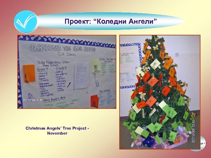 """Проект: """"Коледни Ангели"""" Christmas Angels' Tree Project November Следваща >>"""