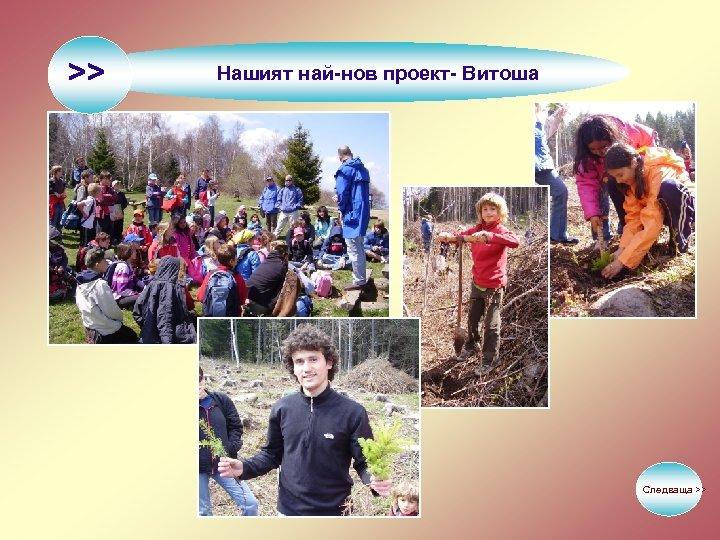 >> Нашият най-нов проект- Витоша Следваща >>