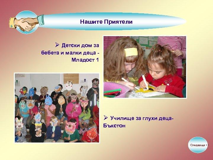 Нашите Приятели Ø Детски дом за бебета и малки деца Младост 1 Ø Училище