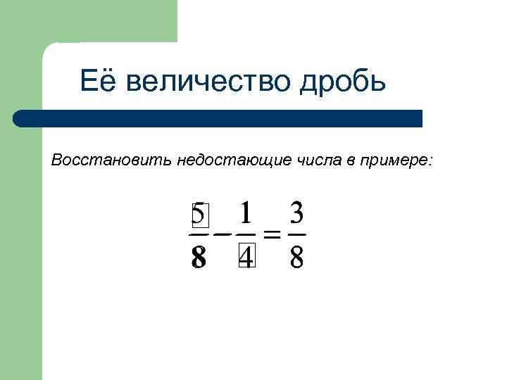 Её величество дробь Восстановить недостающие числа в примере: