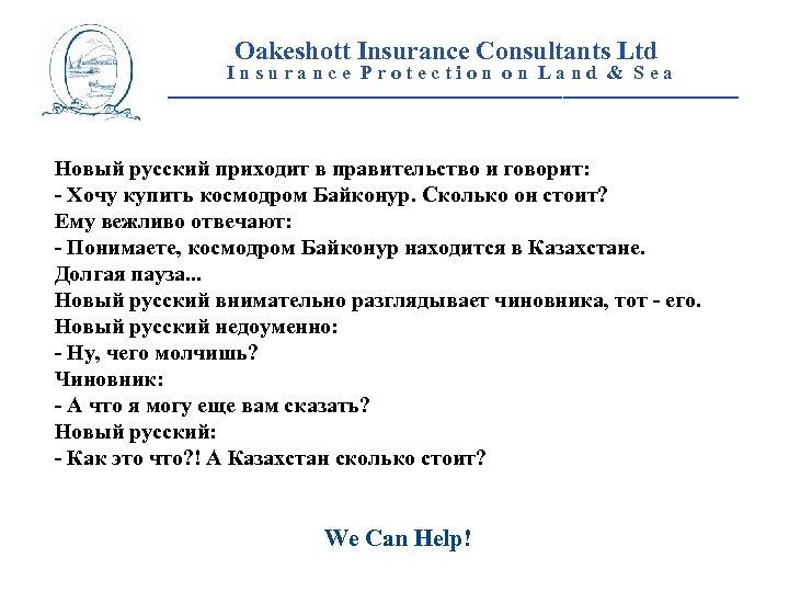 Oakeshott Insurance Consultants Ltd Insurance Protection on Land & Sea __________________________ Новый русский приходит