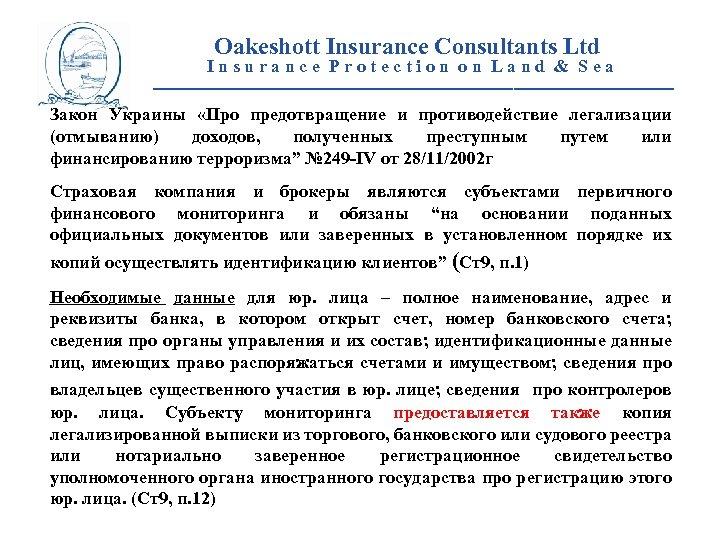 Oakeshott Insurance Consultants Ltd Insurance Protection on Land & Sea __________________________ Закон Украины «Про