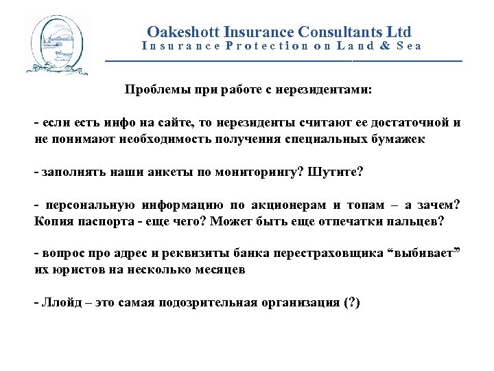 Oakeshott Insurance Consultants Ltd Insurance Protection on Land & Sea __________________________ Проблемы при работе
