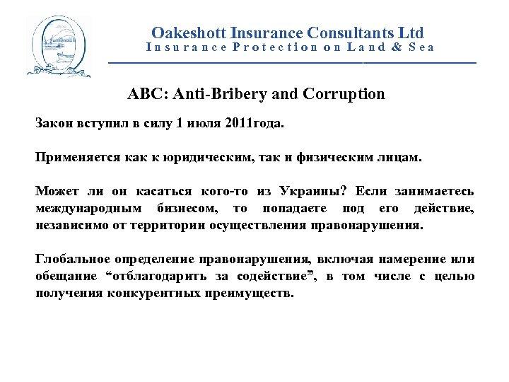 Oakeshott Insurance Consultants Ltd Insurance Protection on Land & Sea __________________________ ABC: Anti-Bribery and