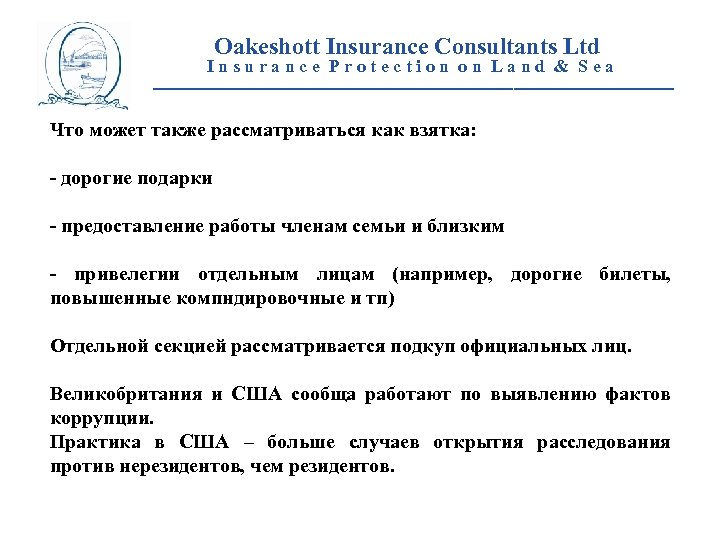 Oakeshott Insurance Consultants Ltd Insurance Protection on Land & Sea __________________________ Что может также