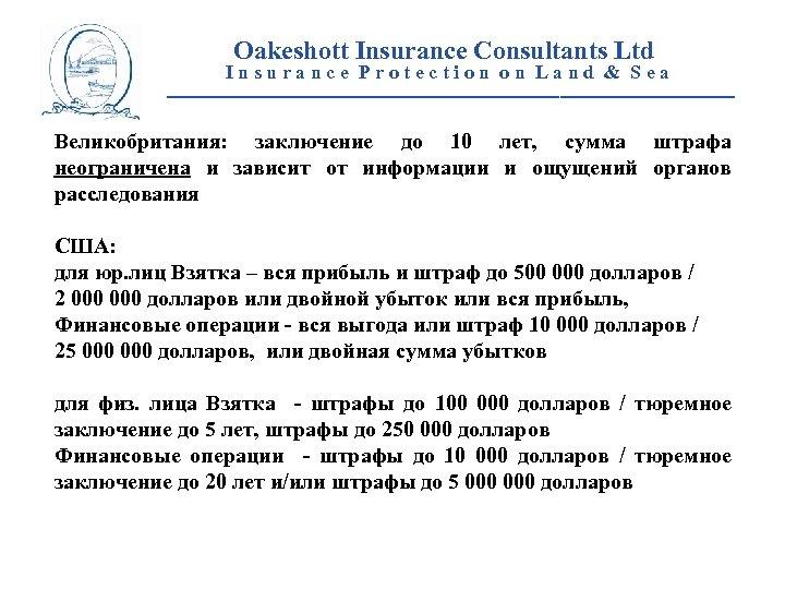 Oakeshott Insurance Consultants Ltd Insurance Protection on Land & Sea __________________________ Великобритания: заключение до