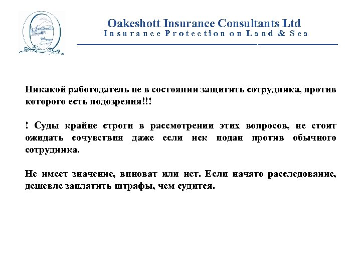 Oakeshott Insurance Consultants Ltd Insurance Protection on Land & Sea __________________________ Никакой работодатель не