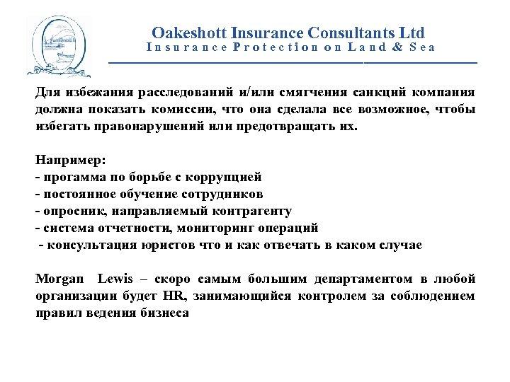 Oakeshott Insurance Consultants Ltd Insurance Protection on Land & Sea __________________________ Для избежания расследований