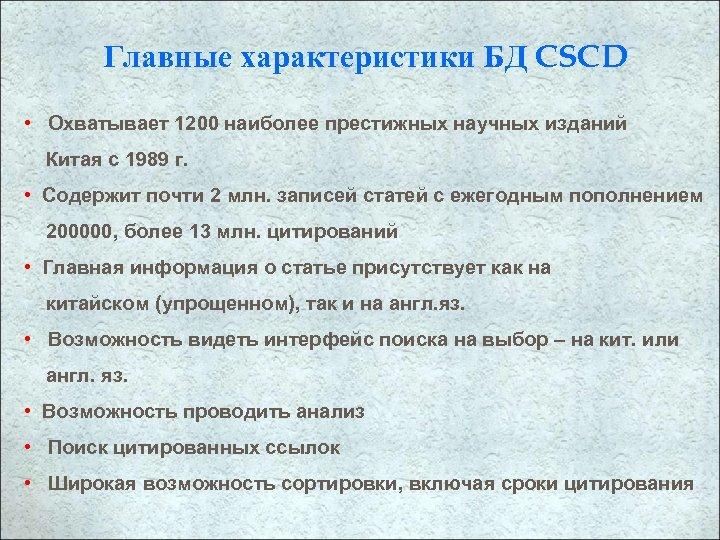 Главные характеристики БД CSCD • Охватывает 1200 наиболее престижных научных изданий Китая с 1989