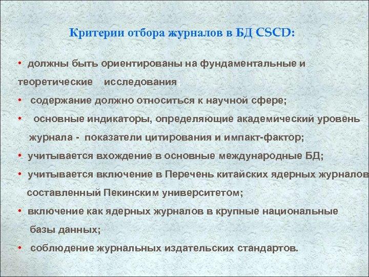 Критерии отбора журналов в БД CSCD: • должны быть ориентированы на фундаментальные и теоретические