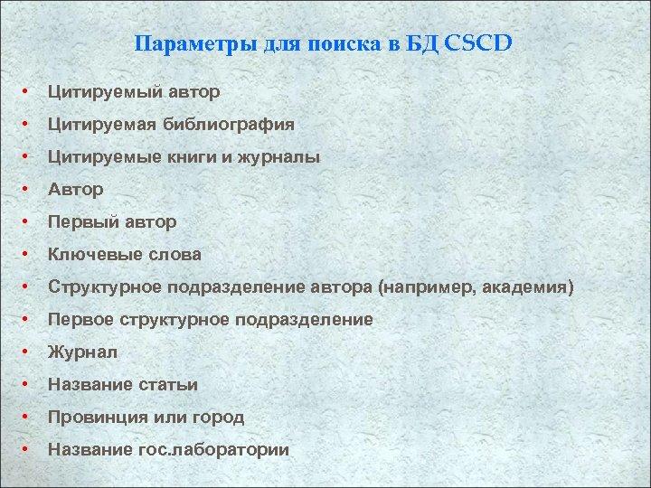 Параметры для поиска в БД CSCD • Цитируемый автор • Цитируемая библиография • Цитируемые