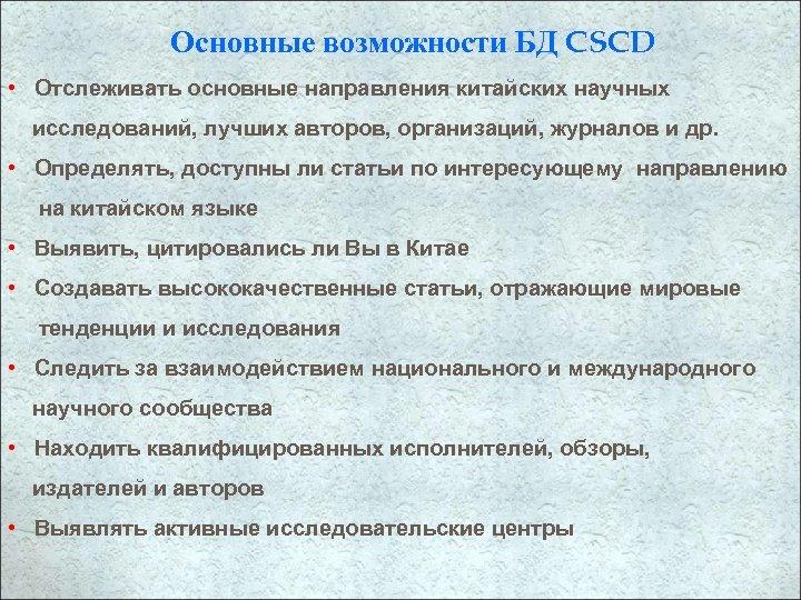 Основные возможности БД CSCD • Отслеживать основные направления китайских научных исследований, лучших авторов, организаций,