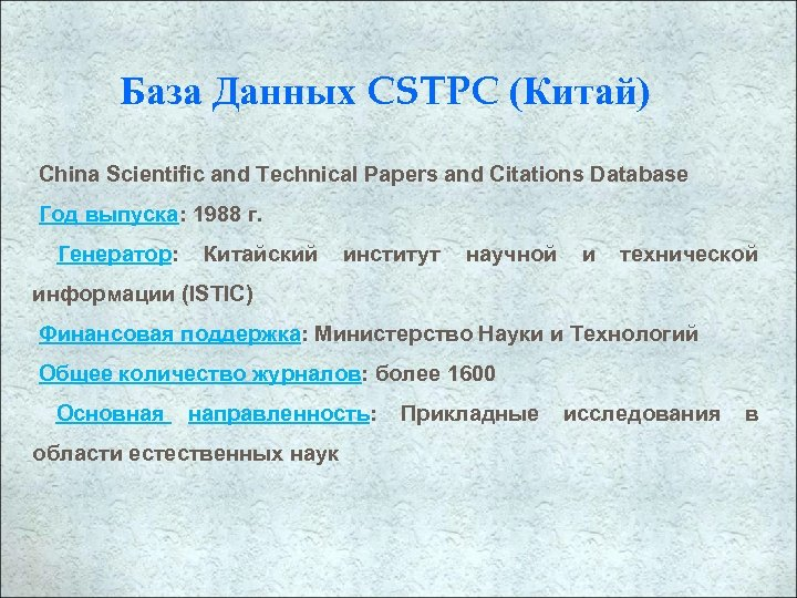 База Данных CSTPC (Китай) China Scientific and Technical Papers and Citations Database Год выпуска: