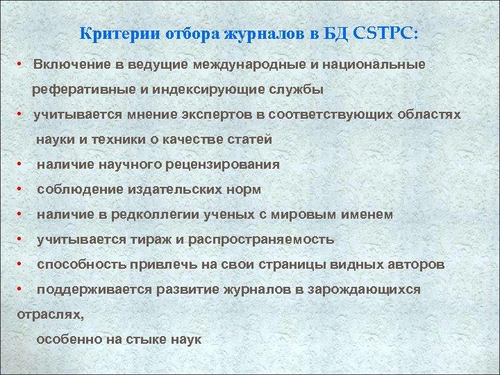 Критерии отбора журналов в БД CSTPC: • Включение в ведущие международные и национальные реферативные