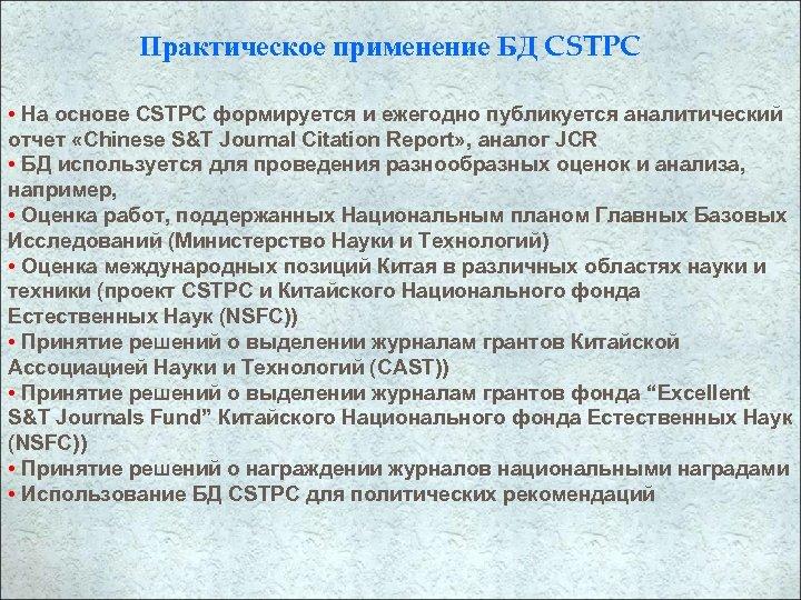 Практическое применение БД CSTPC • На основе CSTPC формируется и ежегодно публикуется аналитический отчет