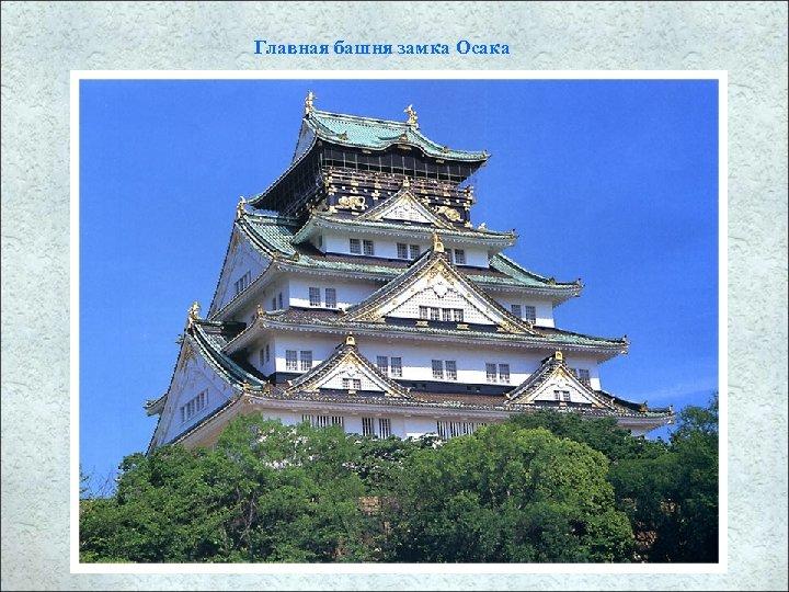 Главная башня замка Осака